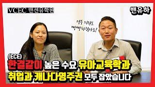한국 유아교사 자격증이 있는데도 다시 공부한 이유? 데…