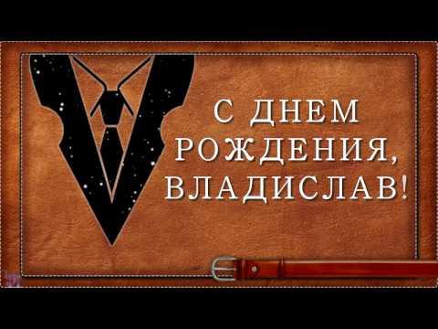 С Днем рождения, Владислав! ◆ Красивая видео открытка