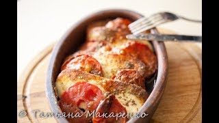 Запеченный сыр с помидорами в АФ от  GFgril