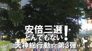 安倍三選とんでもない! 天神総行動☆第3弾 2018/9/13@福岡天神PARCO前 thumbnail