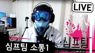 심프팀과 소통 - 심프팀