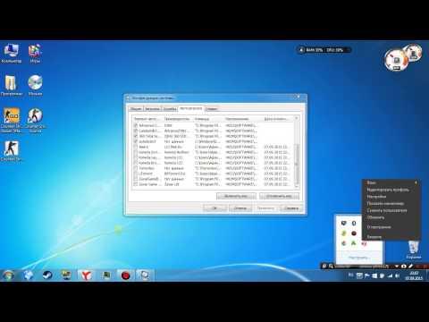 Как убрать ненужные программы при запуске Windows или моё первое видео