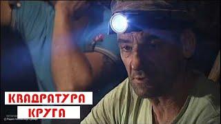 Kvadratura kruga: Divlji rudnici u Bosni