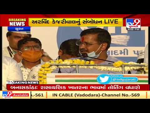 Public of Gujarat says 'we want employment, development not politics': AAP chief Arvind Kejriwal