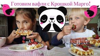 Готовим венские вафли дома / Видеорецепт вафель/ Крошка Марго у нас в гостях