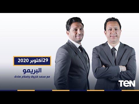 البريمو| حوار خاص مع إبراهيم سعيد حول استعدادات الأهلي والزمالك للبطولة الأفريقية