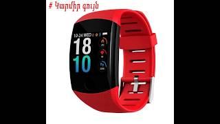 Smart watch Q11