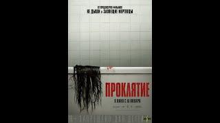 ПРОКЛЯТИЕ фильм 2020/ Ужасы, официальный ТРЕЙЛЕР на русском