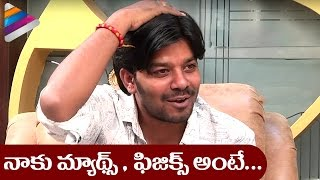 Sudigali Sudheer Funny Comments on Maths and Physics | Sudigali Sudheer Interview | Telugu Filmnagar