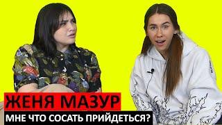 Женя Мазур - ЖИЗНЬ ПОСЛЕ ПРОЕКТА