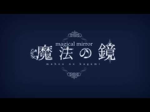 【KAITO V3 & MEIKO V3】魔法の鏡 (Magical Mirror)【VOCALOID4カバー】