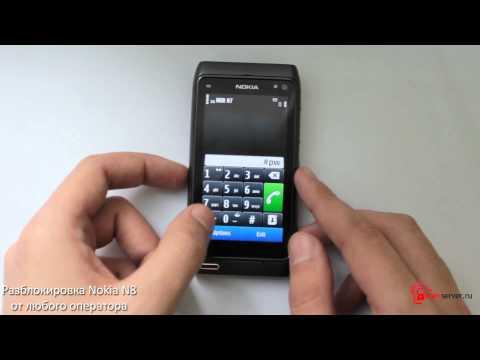 Разблокировка Nokia N8 Unlock с помощью NCK кода