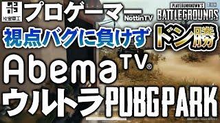 【視点バグ】【PUBG】AbemaTVのウルトラPUBGPARKドン勝