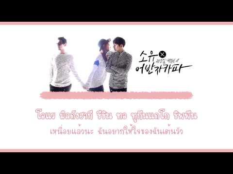 [THAISUB] SoYou (소유) x Urban Zakapa (어반자카파) - The Space Between (틈)
