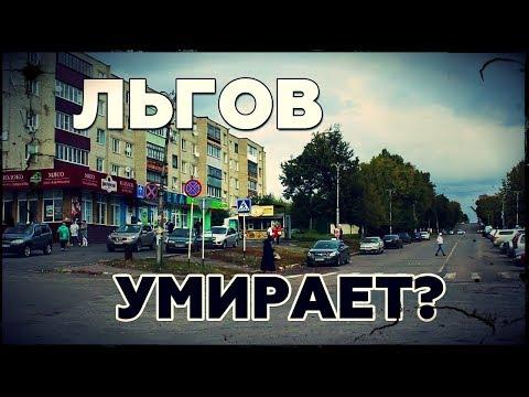 Льгов СЕЙЧАС