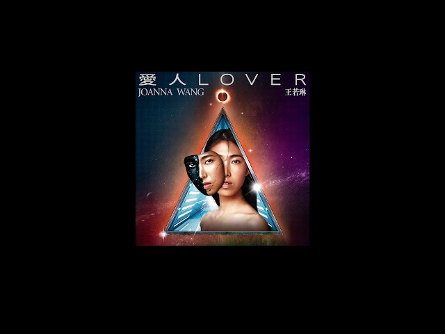 Joanna Wang 王若琳 -《愛人 Lover》Official Audio