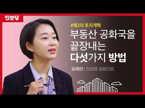 김재연 상임대표가 부동산 문제의 해법을 알려드립니다!