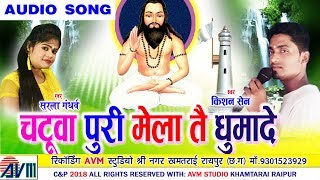 Sarla Gandharw | Kishan Sen | Cg Panthi Geet | Chatuwa Puri Mela Tai Ghumade |New Chhattisgarhi Song