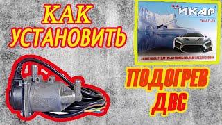 Установка подогрева двигателя на ваз 8 клапанов!Калина, 2108-10-11-12-13-14-15