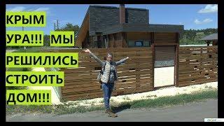 Крым. Готовимся к строительству дома!