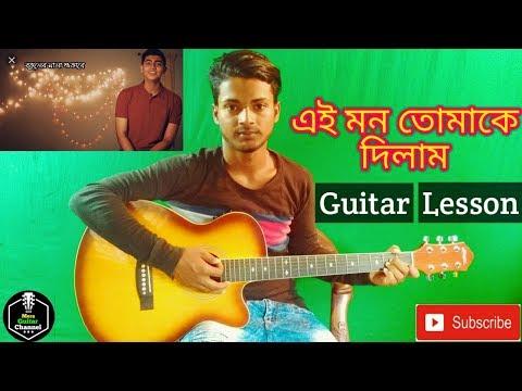 Ei Mon Tomake Dilam   Mahtim Shakib  -Easy Guitar Chords/Lessons/Tutorial/Guitar Cover..By-Merajul
