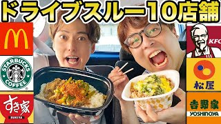 【大食い】ドライブスルー見つけたら必ず1000円以上食べる!10店舗制覇できるのか?