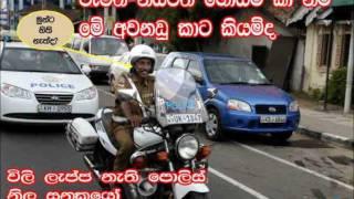 Repeat youtube video sri lanka fun call - police