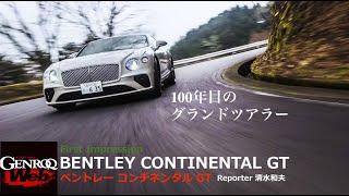 新型「ベントレー コンチネンタルGT」に清水和夫氏が試乗! 100年目のグランドツアラーを味わう【GENROQ Web】