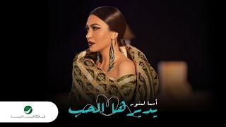 Asma Lmnawar ... Ydirha Lhob - Video Clip   اسما لمنور ... يديرها الحب - فيديو كليب
