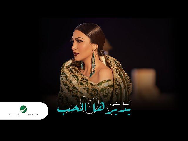 Asma Lmnawar ... Ydirha Lhob - Video Clip | اسما لمنور ... يديرها الحب - فيديو كليب