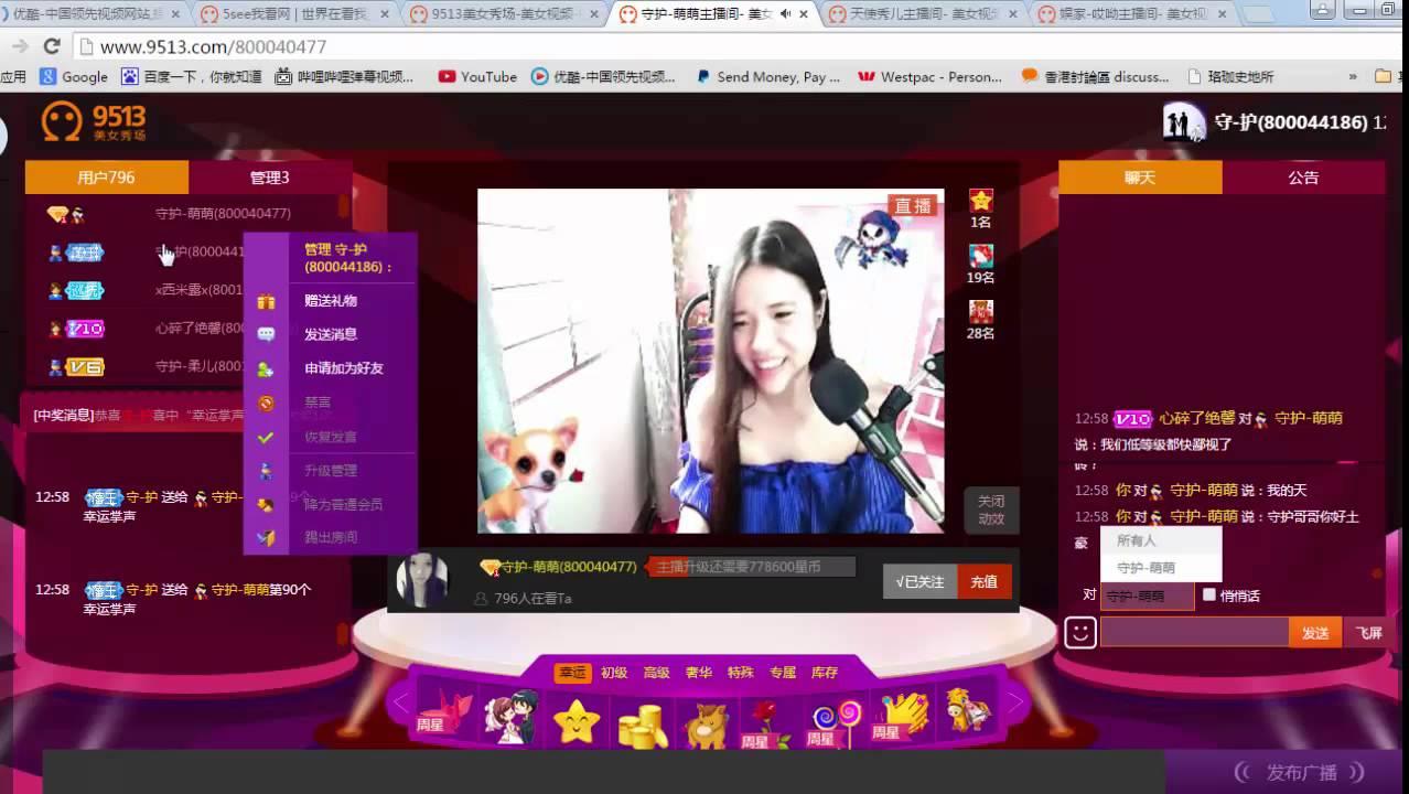Chat room china