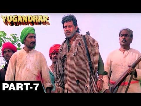 Yugandhar (1993) | Mithun Chakraborty, Sangeeta Bijlani | Hindi Movie Part 7 of 8 | HD