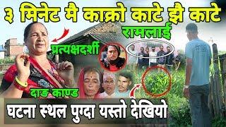दाङ्ग काण्ड : प्रत्यक्ष देख्ने ब्यक्ति मिडियामा   हेर्दा हेर्दै ३ मिनेट मै काटे राम बहादुरलाई   Dang