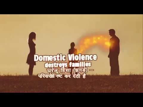 Domestic Violence – Destroys Families