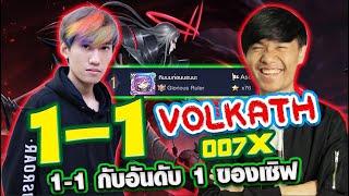 RoV : 1-1 Volkath กับอันดับ 1 ของเซิฟ !