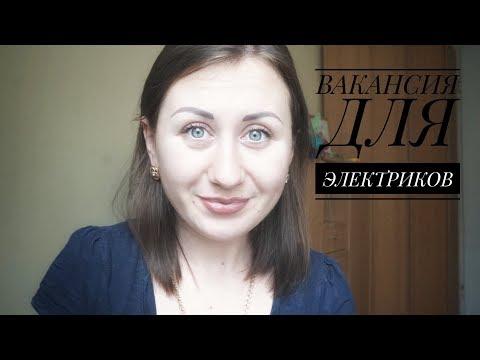 ВАКАНСИЯ ДЛЯ ЭЛЕКТРИКОВ В ПОЛЬШЕ!