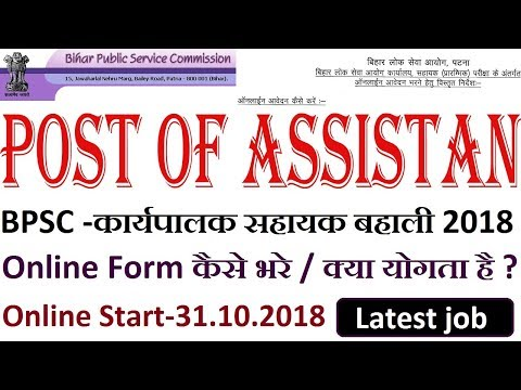 BPSC ASSISTANT | Online Application for the post of Assistant, BPSC, Patna