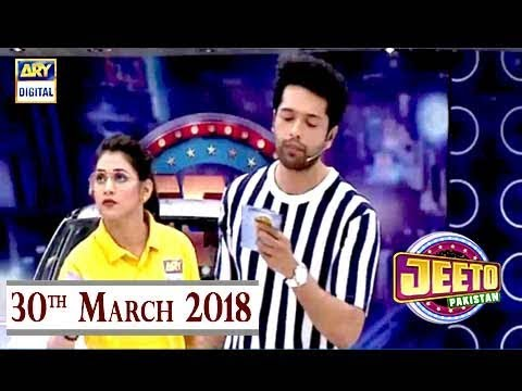 Jeeto Pakistan - 30th March 2018 - ARY Digital Show