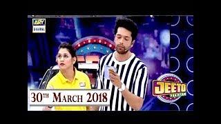 Jeeto Pakistan - 30th March 2018 - ARY Digital Show