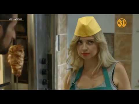 Женатики - 1 сезон 14 серия