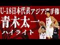 【ハイライト】U-18 日本代表 アジア選手権大会 青木太一【バスケ】
