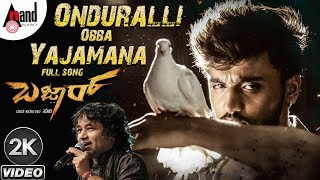 Download Video Bazaar | Onduralli Obba Yajamana | 2K Video Song 2019 | Kailash Kher | Dhanveer | Ravi Basrur | Suni MP3 3GP MP4