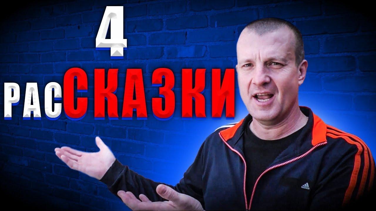2 истории ПРО Стройку+ 1 ПРО рацион Жуков+1  ПРО купание Воблеров!