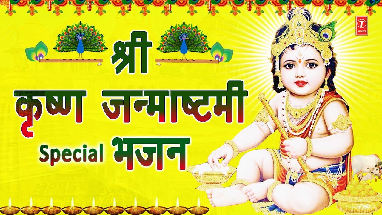 श्री कॄष्ण जन्माष्टमी Special भजन I Krishna Janmashtami Special Bhajans I Best Collection, कृष्ण भजन
