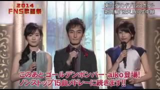 ベストヒット歌謡祭2014. bittersweet /ARASHI嵐 FNS歌謡祭2014 2014年1...
