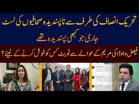 SAMINA KHAN | PTI issued list of most disliked journalist in Pakistan - Faisal Wawda's cheap tactics
