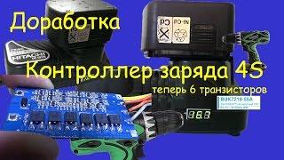 Контролер заряду 4S 16,8 Ст. Захист від перевантаження тепер не спрацьовує.