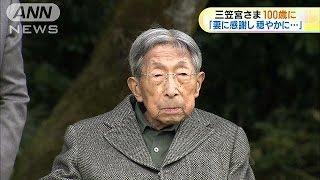 昭和天皇の弟・三笠宮さまが2日、100歳の誕生日を迎えられました。宮内...