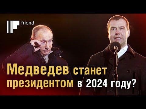 Следующим президентом опять будет Медведев? Транзит власти