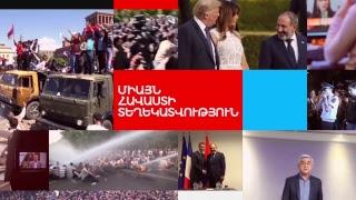 «Ազատություն» TV | Ուղիղ միացում | LIVE | Прямaя трансляция 1.03.2019